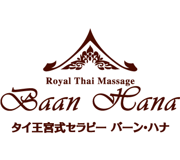 タイ王宮式セラピー バーンハナ