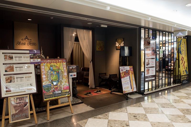 阪急三番街店舗風景1