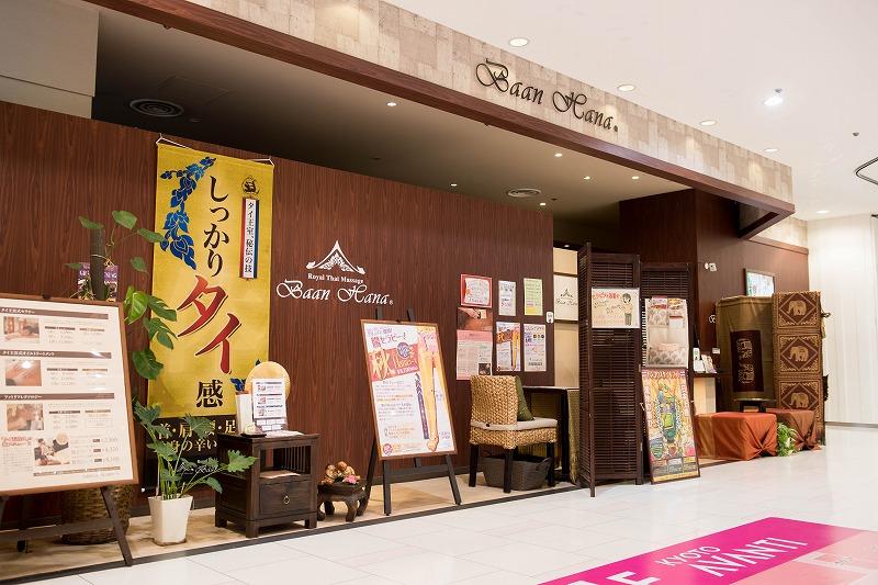 京都アバンティ店舗風景1