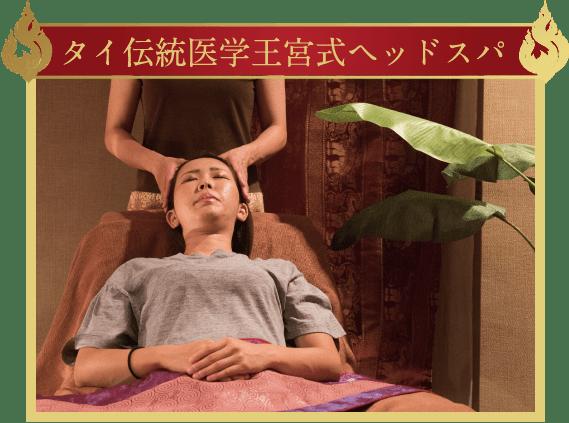 タイ伝統安眠療術
