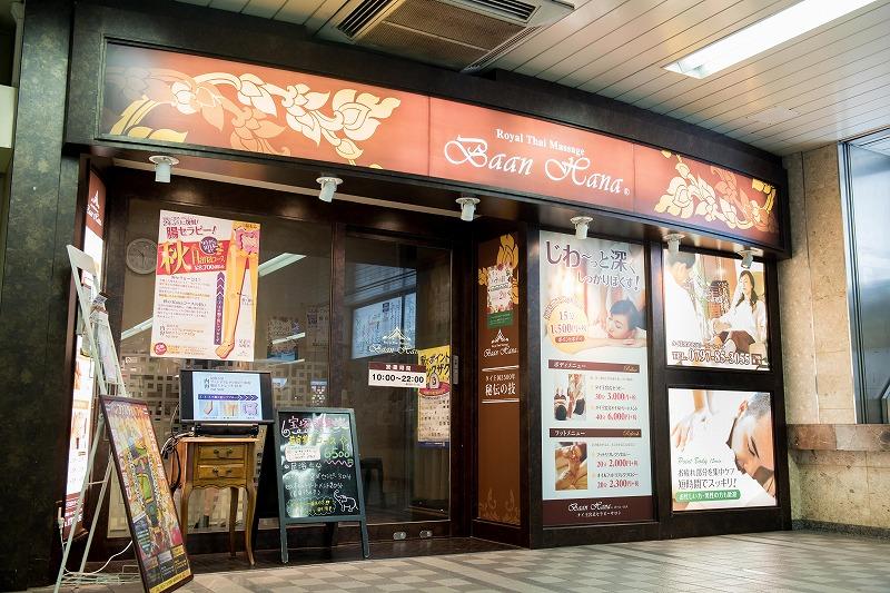 阪急宝塚店舗風景1