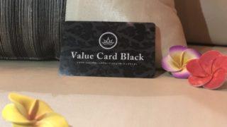 バーンハナのVCブラックカード